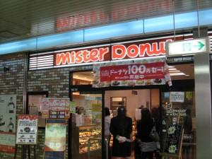 ミスタードーナツ100円セール