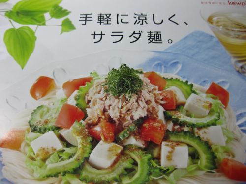 キューピードレッシングのサラダ麺チラシ