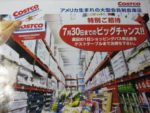 コストコ尼崎倉庫の会員募集チラシ