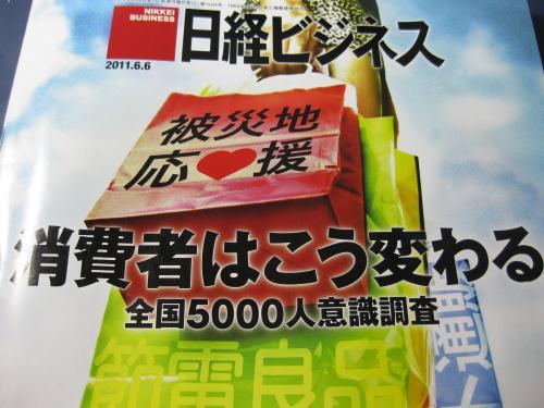 日経ビジネス2011.6.6号