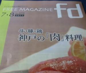 神戸フリーペーパーfd