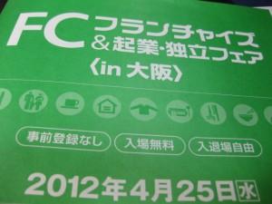 FCフランチャイズ&起業・独立フェア
