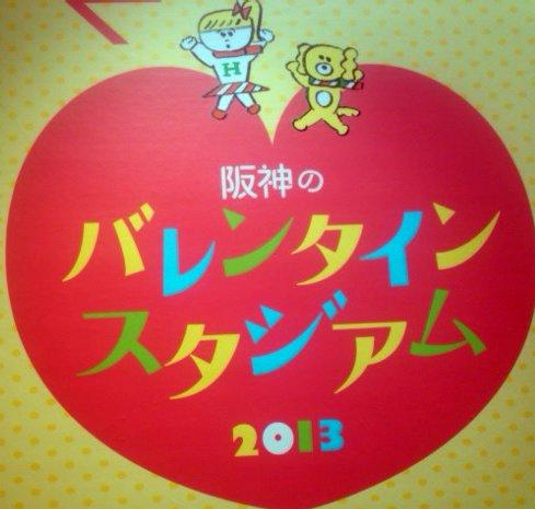 阪神のバレンタインスタジアム2013