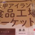 六甲アイランド食品工場マーケット