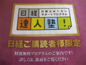 日経達人塾