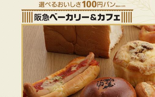 阪急ベーカリーの100円パン