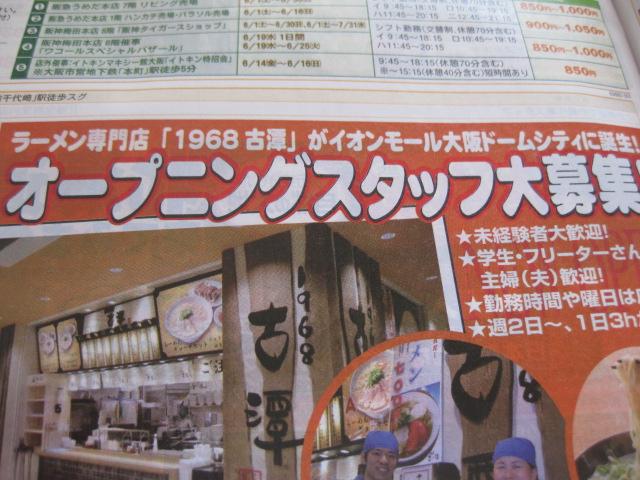 飲食店の求人広告