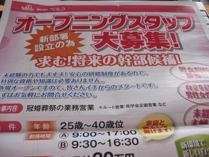 ベルコ神戸の履歴書付きチラシ 001