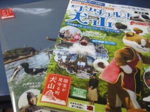 ワンダフル犬山のパンフレット・クリアファイル