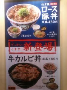 吉野屋の480円丼の看板