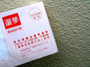 投票の招待状