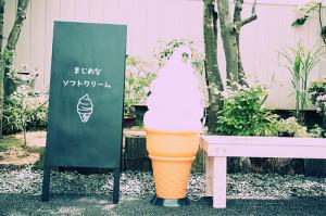 まじめなソフトクリーム