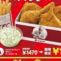 KFCの30%オフパック