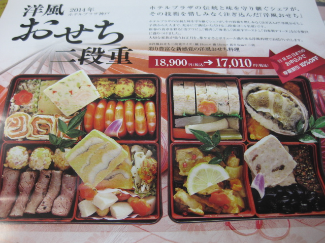 ホテルプラザ神戸のおせちチラシ