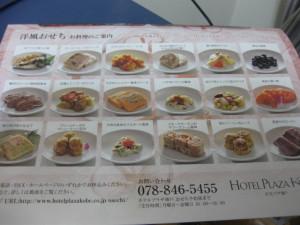 ホテルプラザ神戸のおせち各料理写真