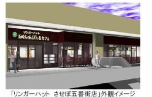 リンガーハットのカフェ併設店イメージ