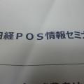 日経POS情報セミナー