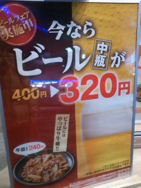 吉野家のビールポスター