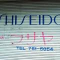 地方の資生堂専門店
