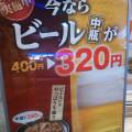吉野家の瓶ビール販促ポスター