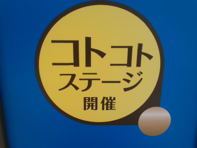 阪急のコトコトステージ
