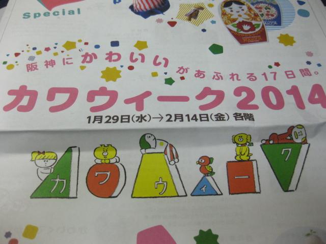 阪神百貨店のカワウィーク2014