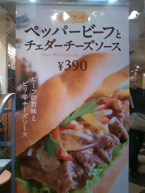 美味しそうなドトールのサンドイッチ