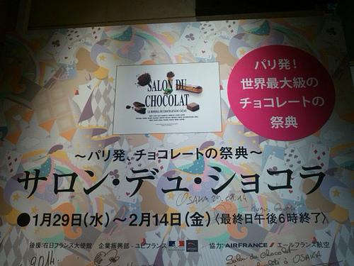 JR大阪三越伊勢丹のサロン・ド・ショコラ