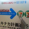 駅ナカのセブン-イレブン