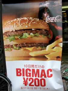 ビックマックの期間限定価格