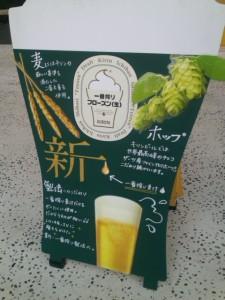 一番搾りガーデン大阪
