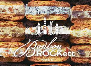 BonbonROCKett - 神戸六甲のバターサンド専門店