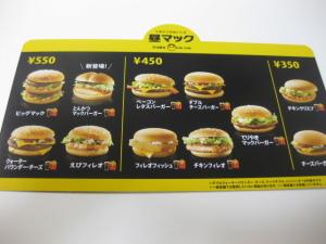 mcdonald special pass