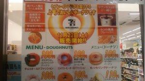 seven-eleven doughnut
