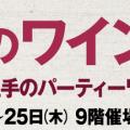 第3回 阪急のワインフェア -Wine Fair at Hankyu Department Store