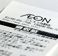 cash-register slip from Aeon