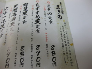 new menu price at tempura makino