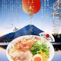 餃子の王将 日本ラーメン ohsho nihonramen