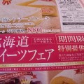 hokkaido sweets fair