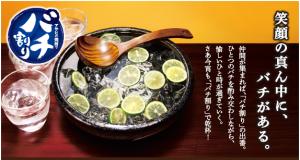 アサヒの焼酎でバチ割り bachi-wari